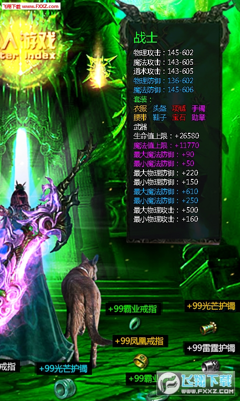 龙城霸业送黄金屠龙v1.2.0复古版截图1