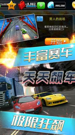 天天飙车游戏189.1.0.3018最新版截图1