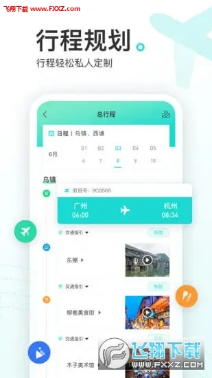 游必知app官方版v1.0.0安卓版截图0