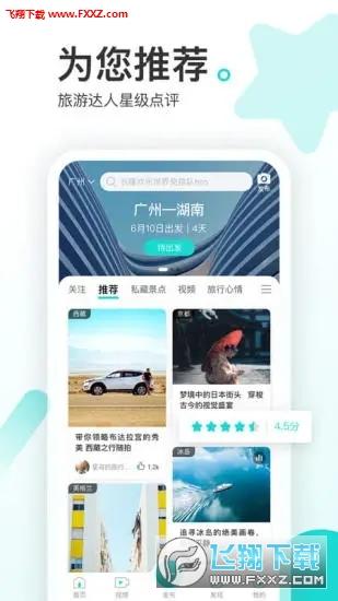 游必知app官方版