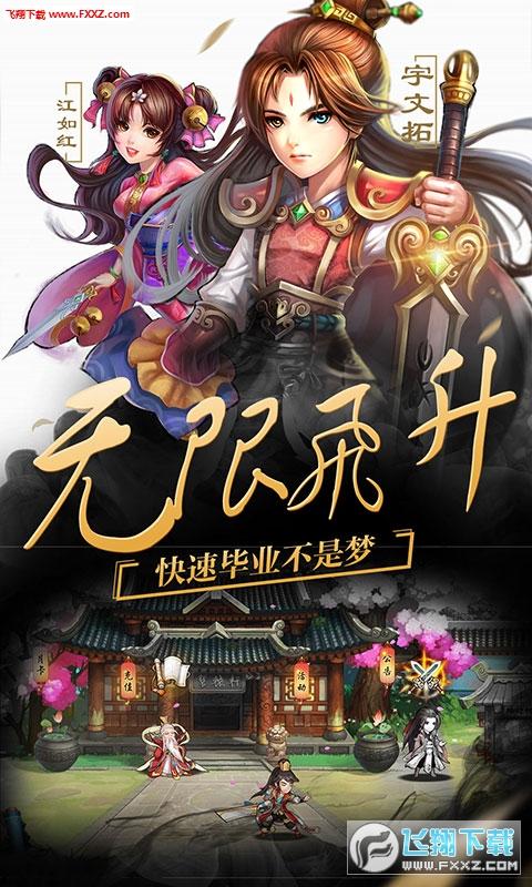 轩辕剑群侠录GM版1.0商城版截图0