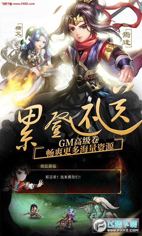 轩辕剑群侠录GM版1.0商城版截图3