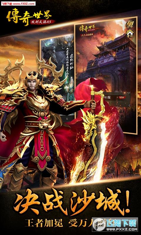 传奇世界之仗剑天涯GM版v1.0商城版截图1