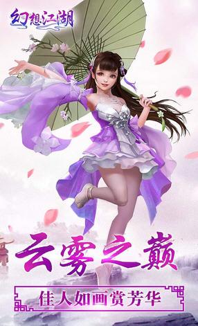 幻想江湖官方正版1.1.4果盘版截图0