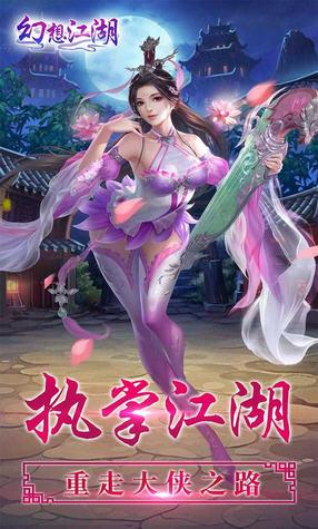 幻想江湖官方正版1.1.4果盘版截图2