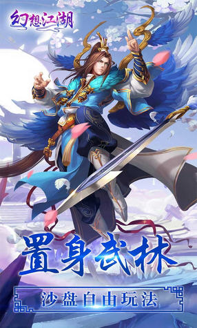 幻想江湖官方正版1.1.4果盘版截图1