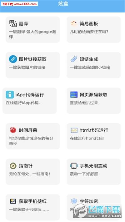 炫盒QQ工具箱v1.0手机版截图1