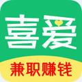 喜爱兼职赚钱app1.10.0手机版