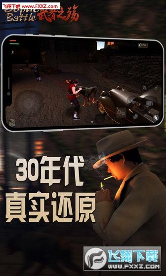 武者之殇动作剧情手游v1.02手机版截图0