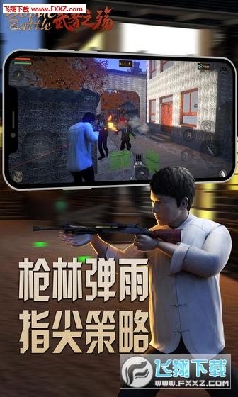 武者之殇动作剧情手游v1.02手机版截图1