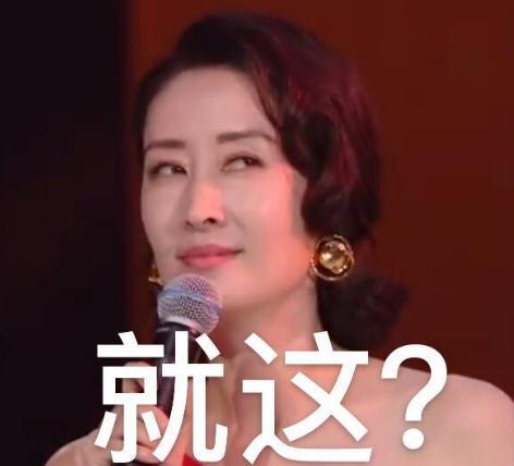 刘敏涛我真的没醉图片