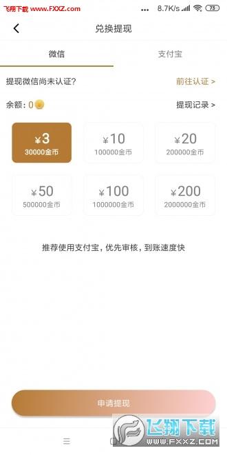 金鹏转发文章视频赚钱appV1.0.0官网版截图1