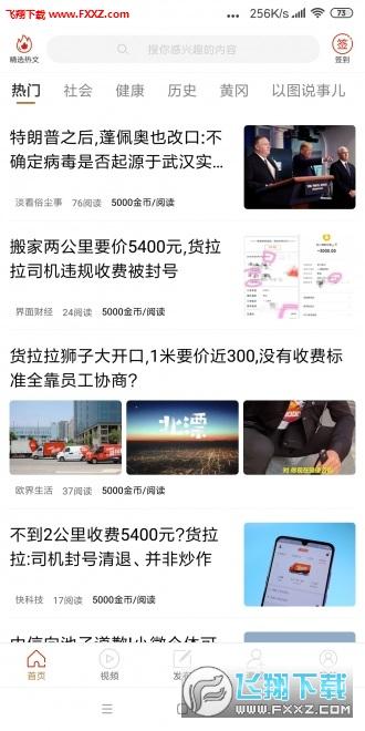 金鹏转发文章视频赚钱appV1.0.0官网版截图0