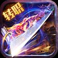 圣妖传单职业传奇v1.0手机版