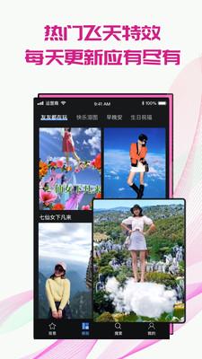 飞闪app官方版v2.3.0安卓版截图0