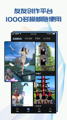 飞闪app官方版v2.3.0安卓版截图3