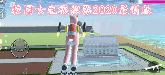 校园女生模拟器2020最新版_校园女生模拟器汉化版2020