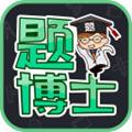 题博士app最新版v1.1.0安卓版