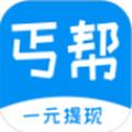 丐帮兼职赚钱appv1.1 安卓版