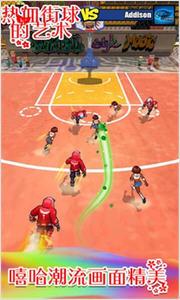 热血街球的艺术官方版1.0手机版截图0