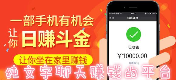 最可靠的聊天赚钱软件_纯打字聊天挣钱的app