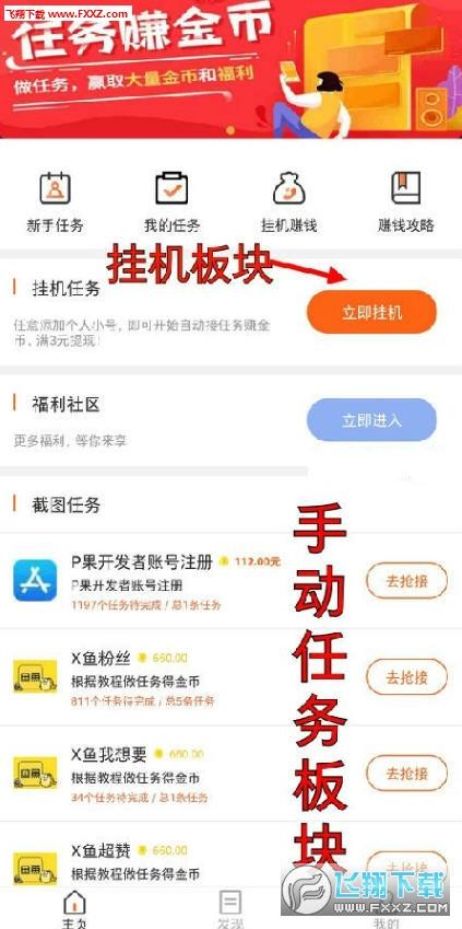 赚贝淘宝京东挂机赚钱app