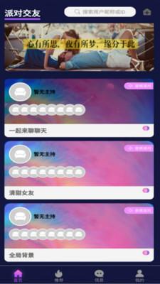 阳阳cp交友app