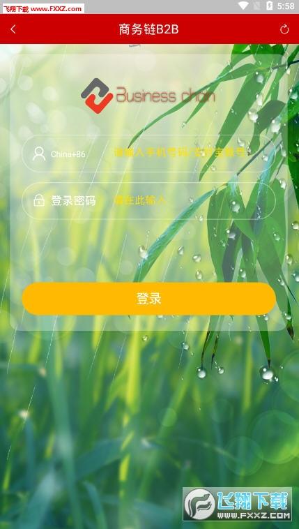 商务链B2B区块链app