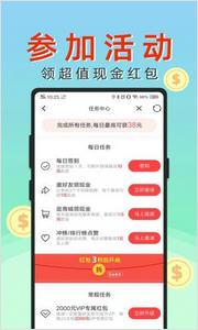 挣钱红包福利app