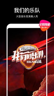 芒果TVapp2020最新版
