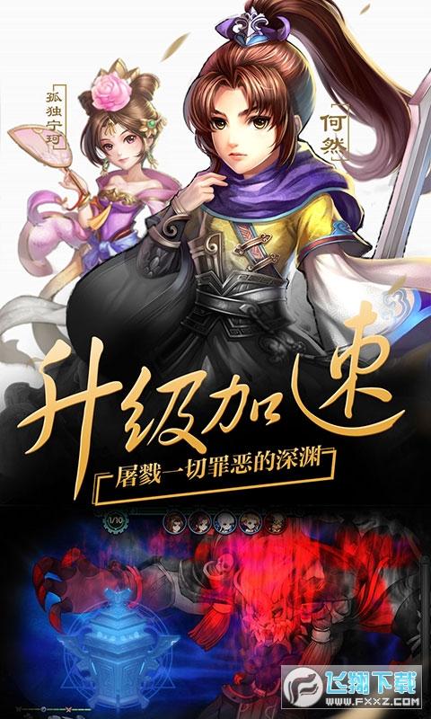 轩辕剑群侠录平民版