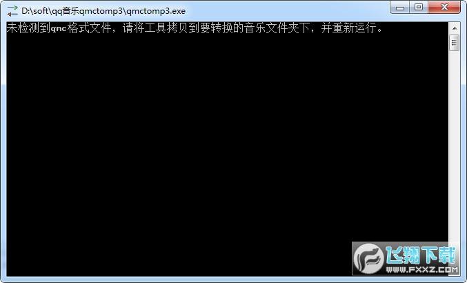 QQ音乐QMC转MP3