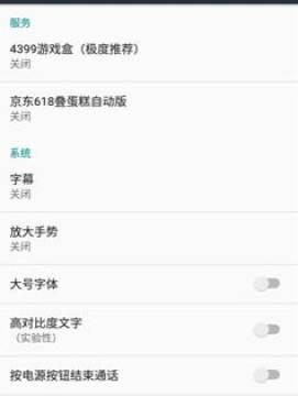 京东618叠蛋糕自动刷任务app