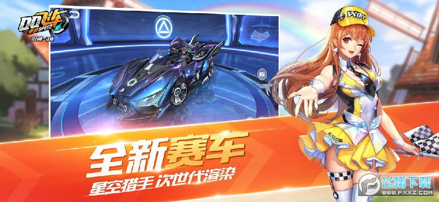 QQ飞车无限钻石最新版破解版