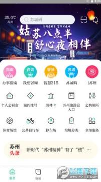 苏周到政务服务app