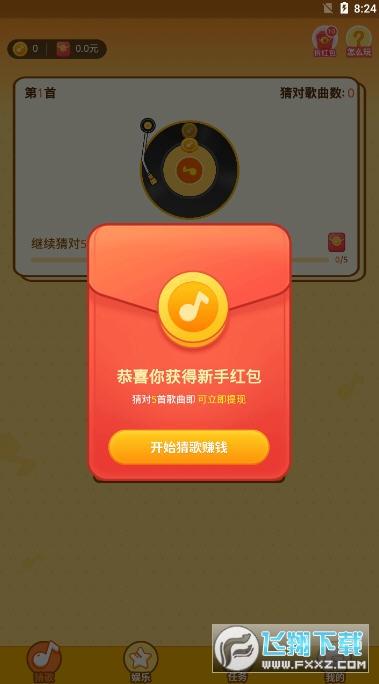 点点猜歌赚钱领红包app
