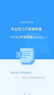2020安卓恢复微信聊天记录app