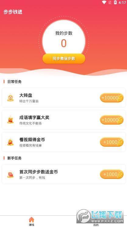 新步步钱进同步微信步数app