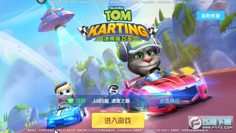 汤姆猫飞车内购破解版