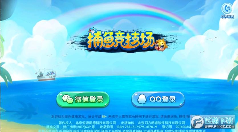 捕鱼竞技场10000金币免费版