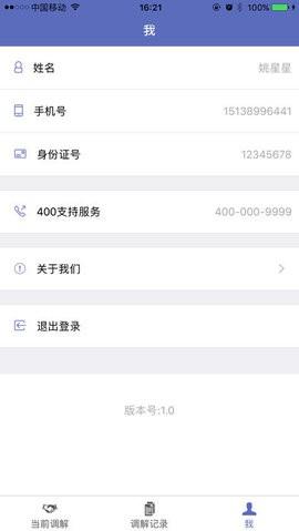 北京云法庭app官方版