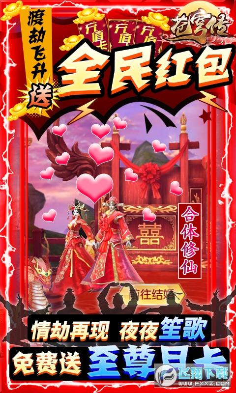 苍穹传送千元充值红包版