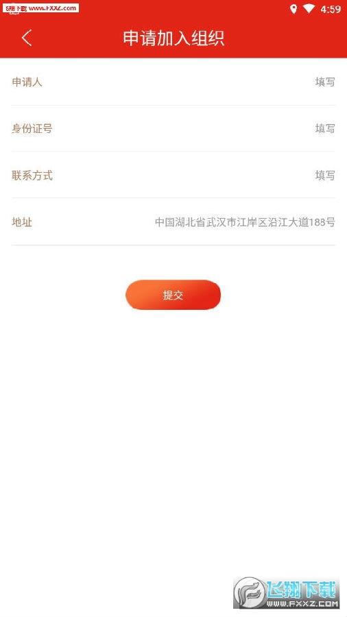 中国五矿智慧党建官方版