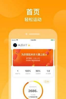 四川快步科技快步app挣钱版