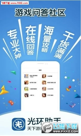 光环助手中文最新正版