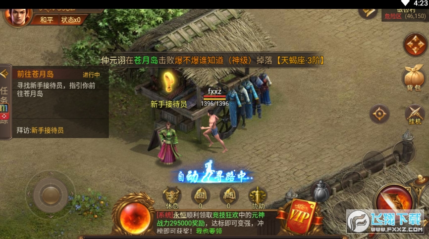 龙皇传说转职传奇手游版