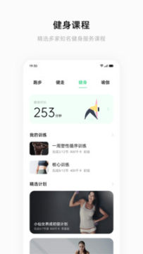 OPPO手环app