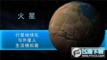 创造行星追风汉化版