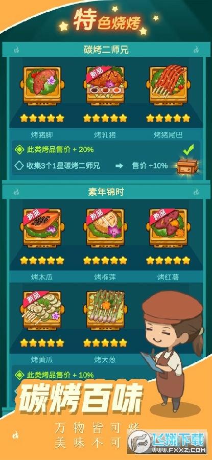 摆摊卖烧烤手机游戏