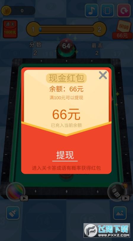 桌球2048领红包游戏